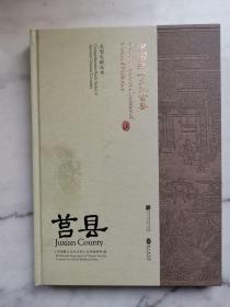 中国魅力文化古县:莒县