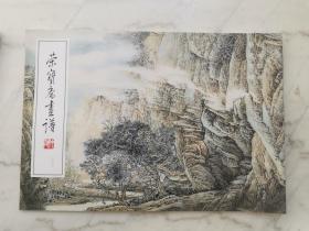 荣宝斋画谱(三二六 山水部分)