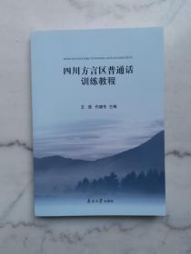 四川方言区普通话训练教程