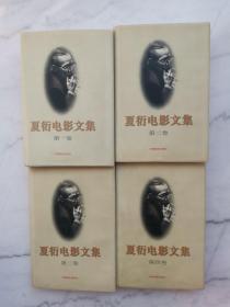 夏衍电影文集(全四卷)