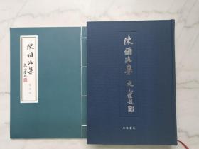 陈诵洛集+陈诵洛集续编稿