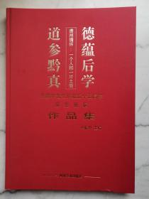 贵州情怀:一个人和一片土地(王振中先生从教五十五周年师生联展作品集)