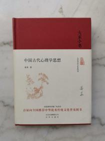 大家小书 中国古代心理学思想(精)