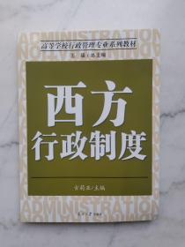 高等学校行政管理专业系列教材:西方行政制度