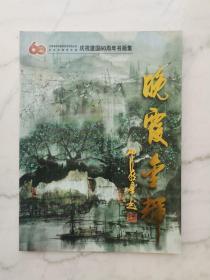 晚霞金辉:天津老年书画研究会宝坻分会庆祝建国60周年画集