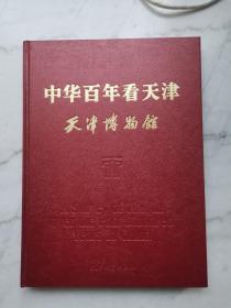 中华百年看天津:[中英文本]