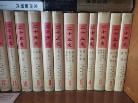 二十五史(全12册)上海古籍出版社 影印武英殿本12册全 有书衣
