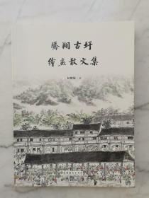 腾翔古圩绘画散文集