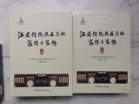 江南传统民居园林装修与装饰(上册、下册)