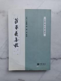 庄子义集校:中国思想史资料丛刊