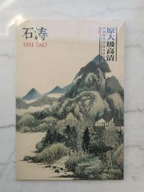 中国好丹青大师册页精品:石涛