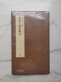 新辑中国古版画丛刊:新刻五闹蕉帕记