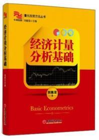量化投资方法丛书:经济计量分析基础
