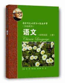 华师大二附中  语文(深度阅读 上册)