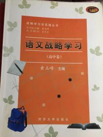 语文战略学习  高中卷