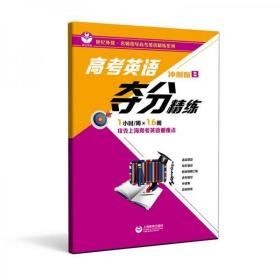 高考英语夺分精练(冲刺版B) 上海英语高考高分必做题 含参考答案及解析