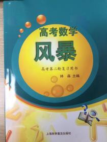 上海高考数学风暴高考第二轮复习用书