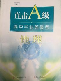 直击A级 上海高中学业等级考 地理