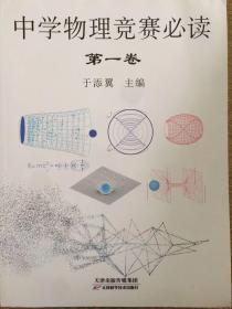 中学物理竞赛必读(1-3卷)