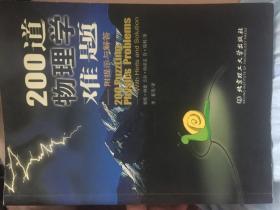 200道物理学难题 准备高中物理竞赛必备难题集 牛津大学出版社授权中文版
