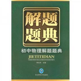 解题题典:初中物理解题题典(第8版) 初中物理学习宝典