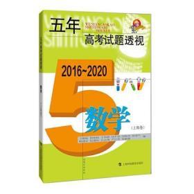 五年高考试题透视(2016-2020)  数学(上海卷)