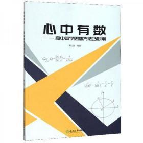 心中有数:高中数学思想方法巧妙用 杭州高级中学名师费红亮编写