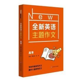 全新英语主题作文  高考 特级教师黄徐娟、徐良博士联合编写