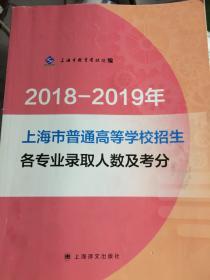 2018-2019年上海市普通高等学校招生各专业录取人数及考分 上海高考志愿填报必读宝典