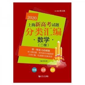 2020上海新高考试题分类汇编数学(二模)