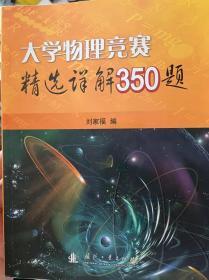 大学物理竞赛精选详解350题 准备高中物理竞赛的必读题典