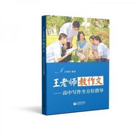 王老师教作文——高中写作全方位指导 特级教师王伟娟教您写高分作文