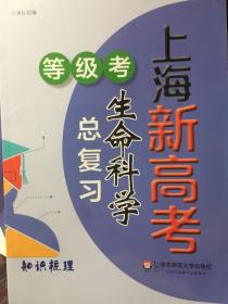 上海新高考·等级考·生命科学总复习 上海生物等级考高分必刷试题 华师大出版社专家编写