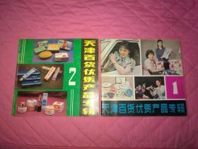 天津百货优质产品专辑(第一,二辑两册合售)