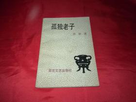 作者签名赠友本:程瑜保真签赠本《孤独老子》百花文艺出版社