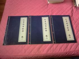 【外卖运营秘籍】三卷三册合售,16开本(美团点评餐饮学院)