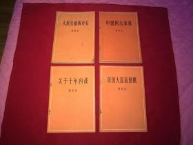 《人民公敌蒋介石,窃国大盗袁世凯,关于十年内战,中国四大家族》四册合售,人民出版社,实物拍照书影如一