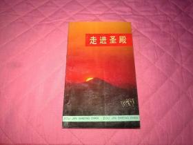 周繁恺著【走进圣殿】百花文艺出版社