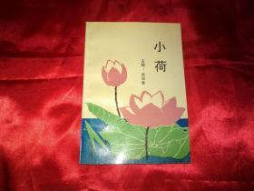 天津文学院【小荷】焦双春主编