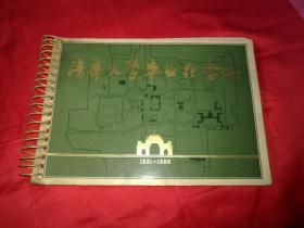1981---1986【清华大学毕业纪念册】