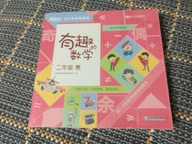 新东方有趣的数学二年级寒(全套11册)正版品佳覆膜未拆封