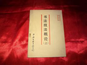 陈云君著【书法技法概论】上册,中国文联出版社