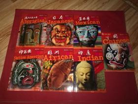 《精彩艺术与文化》套装7册合售(中国,印度,澳大利亚,印第安 ,非洲,墨西哥,日本)16开图文本,品佳未阅逐页检查无字迹标注