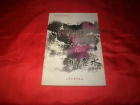 【中国当代文学·新作家丛书】桃花水 精美签名钤印 (逐页检查干净无勾画)