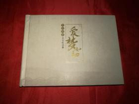 《爱梦如初 梦幻西游 点卡纪念册》大32开精装册(含全套17张卡)