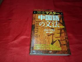日本原版【中国语文法】