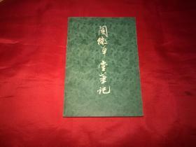 【清】纪昀/著《阅微草堂笔记》上海古籍出版社(逐页检查无字迹标注)