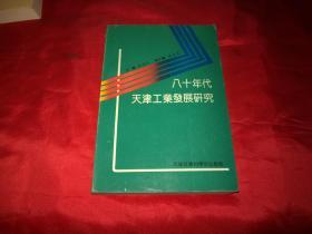 天津早期资料档案《八十年代天津工业发展研究》