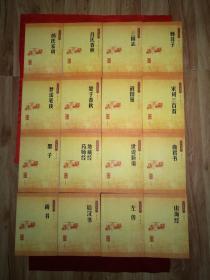 中华经典藏书44册合售【中华书局出版社】私藏品佳如影