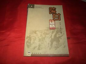 红军团丛书【陕甘雄狮】大32开本,内带照片插图,2002年1版1印, 印量:2900册